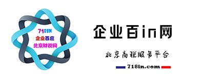 【企业百应网】- 企业商税服务平台(718in.com)